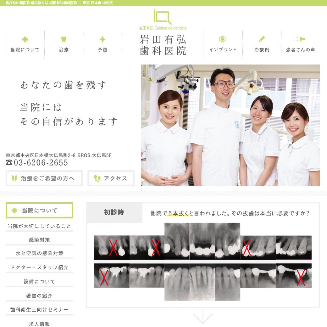 岩田有弘歯科医院の根管治療