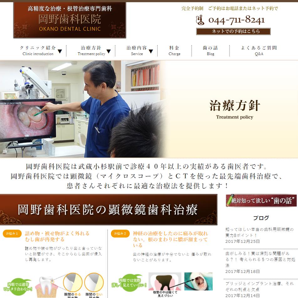 岡野歯科医院の根管治療