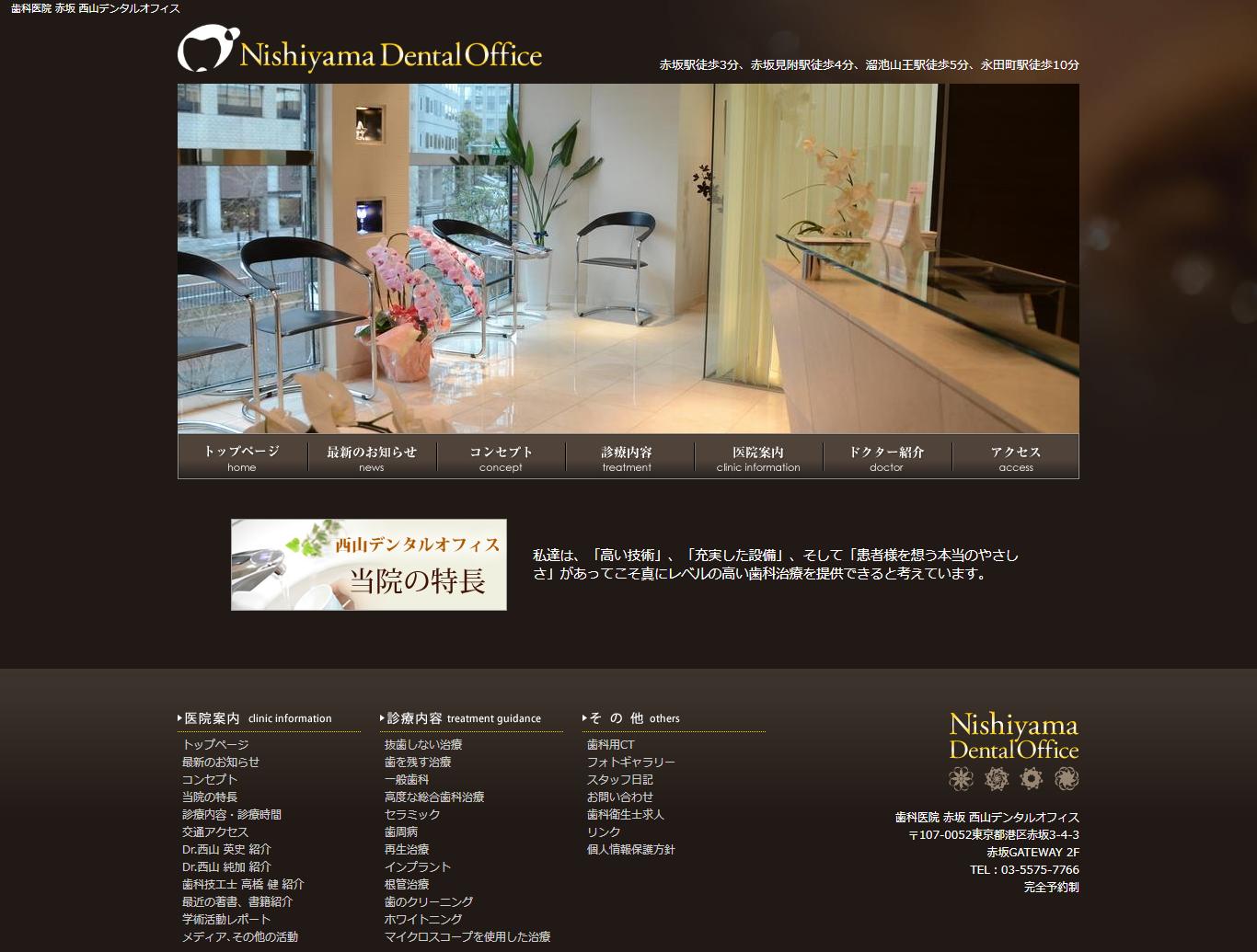 赤坂 西山歯科医院の根管治療