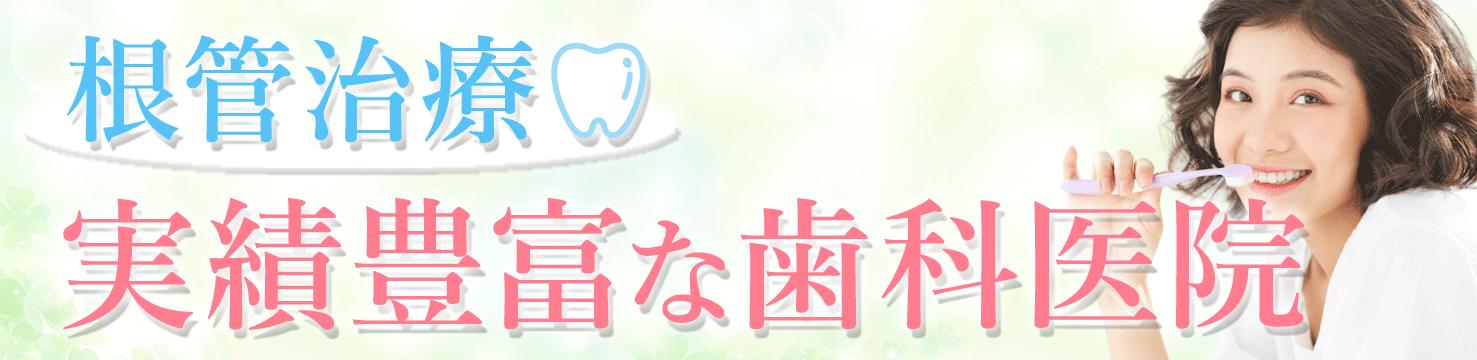 東京根管治療専門歯医者