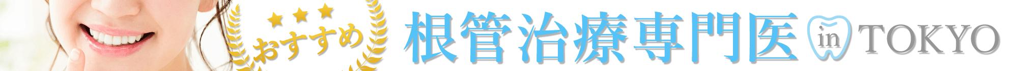 【東京で根管治療専門HP】歯を抜く決断の前にチェック!